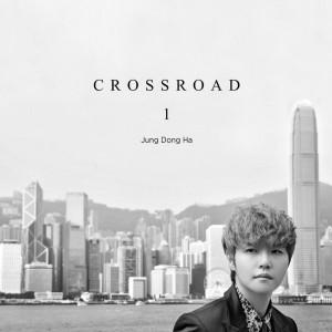 정동하 - Corossroads [REC,MIX,MA] Mixed by 김대성